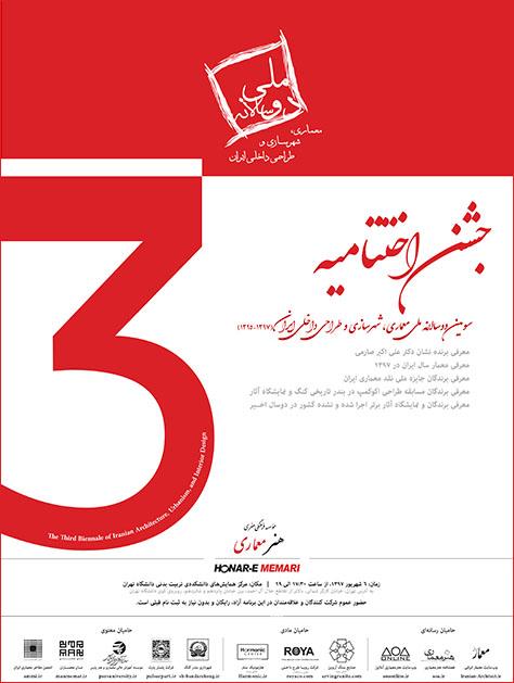 جشن اختتامیه سومین دوسالانه ملی معماری، شهرسازی و طراحی داخلی ایران