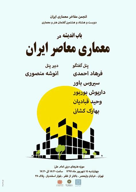 دویست و هشتادوهشتمین گفتمان هنر و معماری: باب اندیشه در معماری معاصر ایران