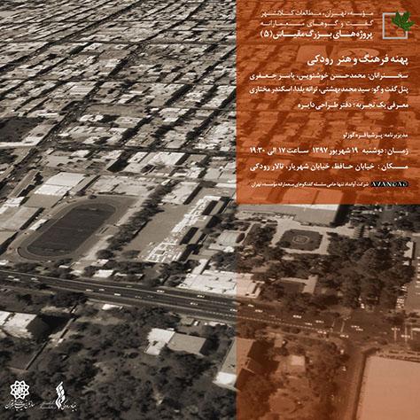 گفتوگوهای معمارانه / پروژههای بزرگمقیاس (5): پهنه فرهنگ و هنر رودکی