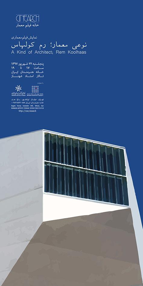 برنامه نمایش فیلم «خانه فیلم معمار»: نمایش فیلم «نوعی معمار؛ رم کولهاس»