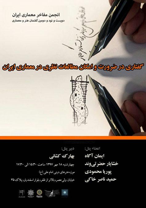 دویست و نود و دومین گفتمان هنر و معماری: گفتاری در ضرورت و امکان مطالعات نظری در معماری ایران