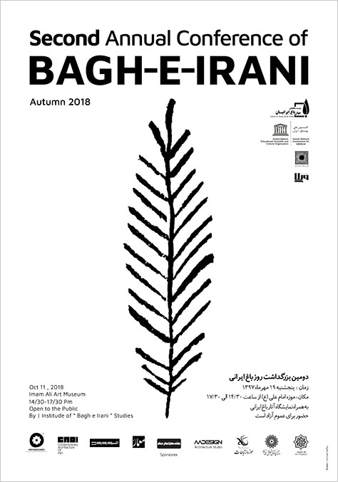 دومین بزرگداشت روز باغ ایرانی