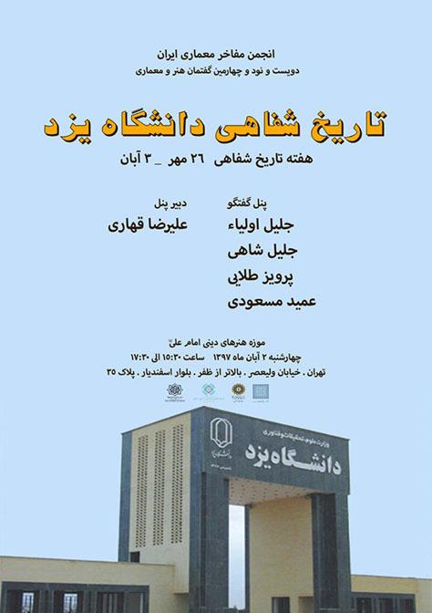 دویست و نود و چهارمین گفتمان هنر و معماری: تاریخ شفاهی دانشگاه یزد