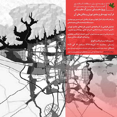 گفتوگوهای شهر و معماری / پروژههای بزرگمقیاس (6): فرایند تهیه طرح جامع تهران و چالشهای آن