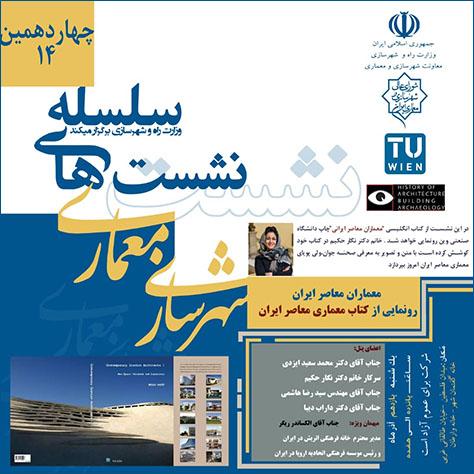 چهاردهمین نشست شهرسازی و معماری: رونمایی از کتاب انگلیسی «معماران معاصر ایران»