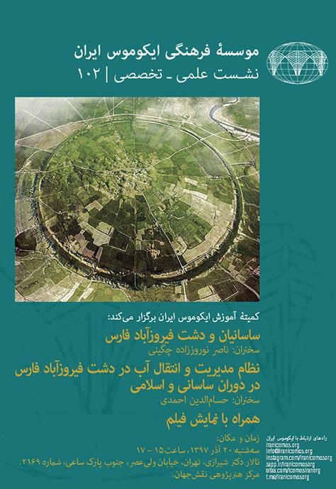 صد و دومین نشست موسسه فرهنگی ایکوموس ایران: دشت فیروزآباد فارس