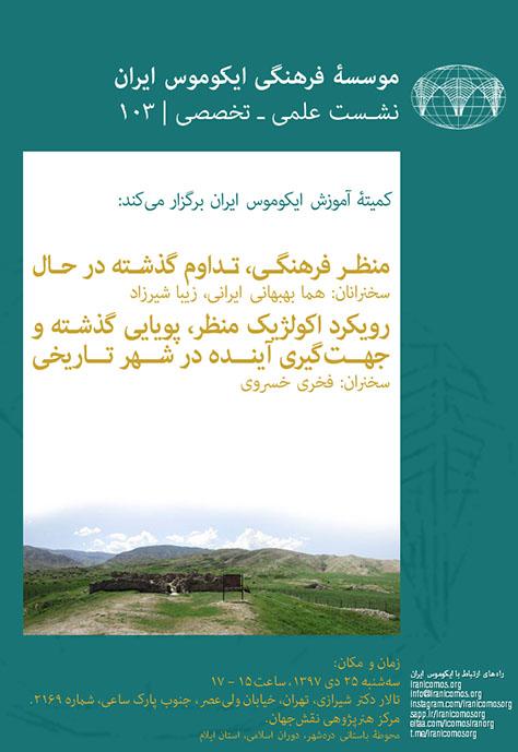 صد و سومین نشست موسسه فرهنگی ایکوموس ایران: منظر فرهنگی و تاریخی