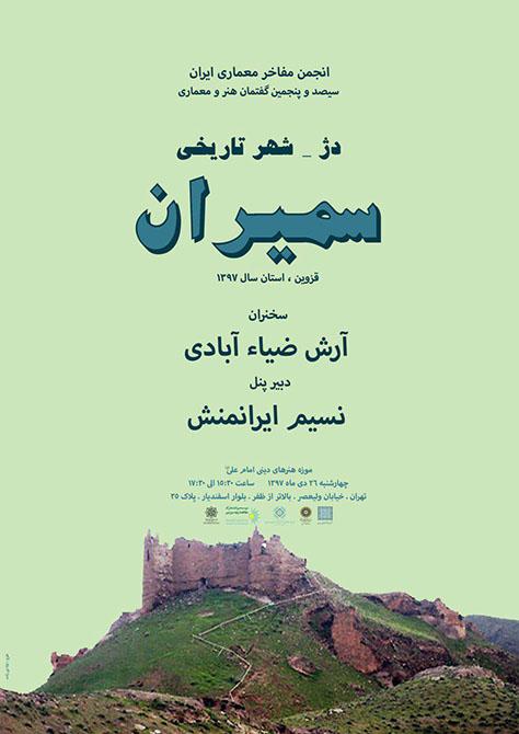 سیصد و پنجمین گفتمان هنر و معماری: دژ ـ شهر تاریخی سمیران