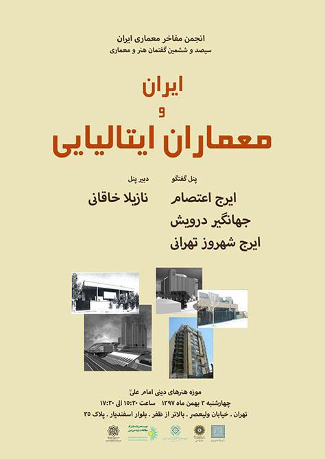 سیصد و ششمین گفتمان هنر و معماری: ایران و معماران ایتالیایی