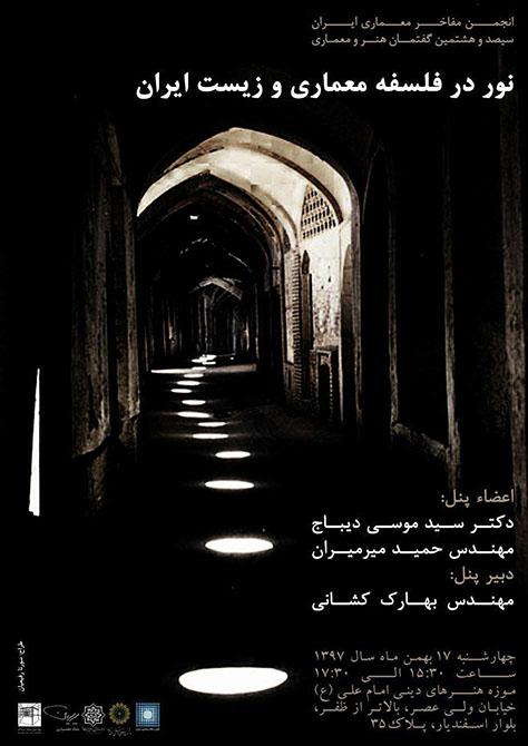 سیصد و هشتمین گفتمان هنر و معماری: نور در فلسفه معماری و زیست ایران