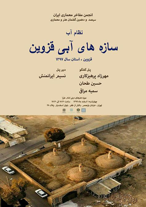 سیصد و دهمین گفتمان هنر و معماری: نظام آب و سازههای آبی قزوین
