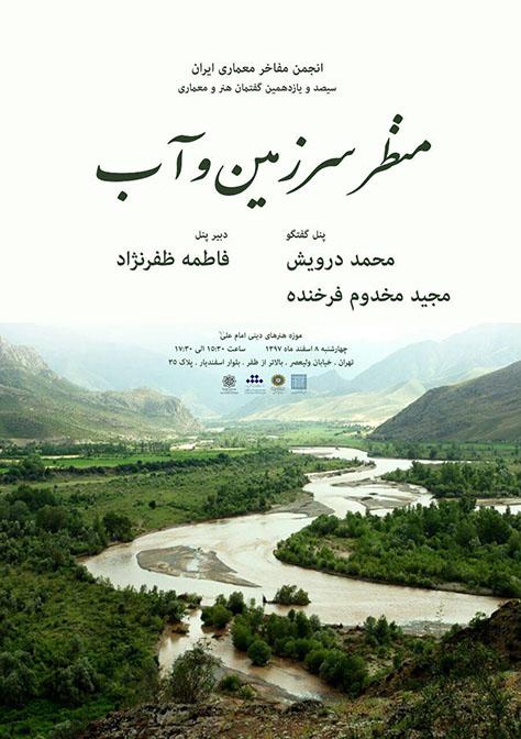 سیصد و یازدهمین گفتمان هنر و معماری: منظر سرزمین و آب