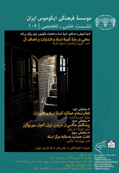 صد و ششمین نشست موسسه فرهنگی ایکوموس ایران