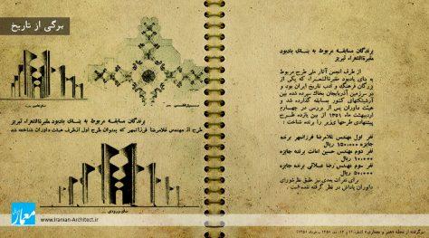 Tabriz Mausoleum of Poets / Gholamreza Farzanmehr