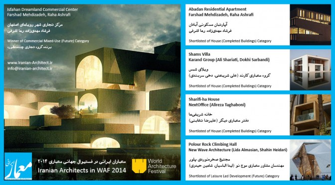 Iranian Architects in World Architecture Festival 2014