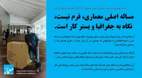 Interview with Farshad Mehdizadeh