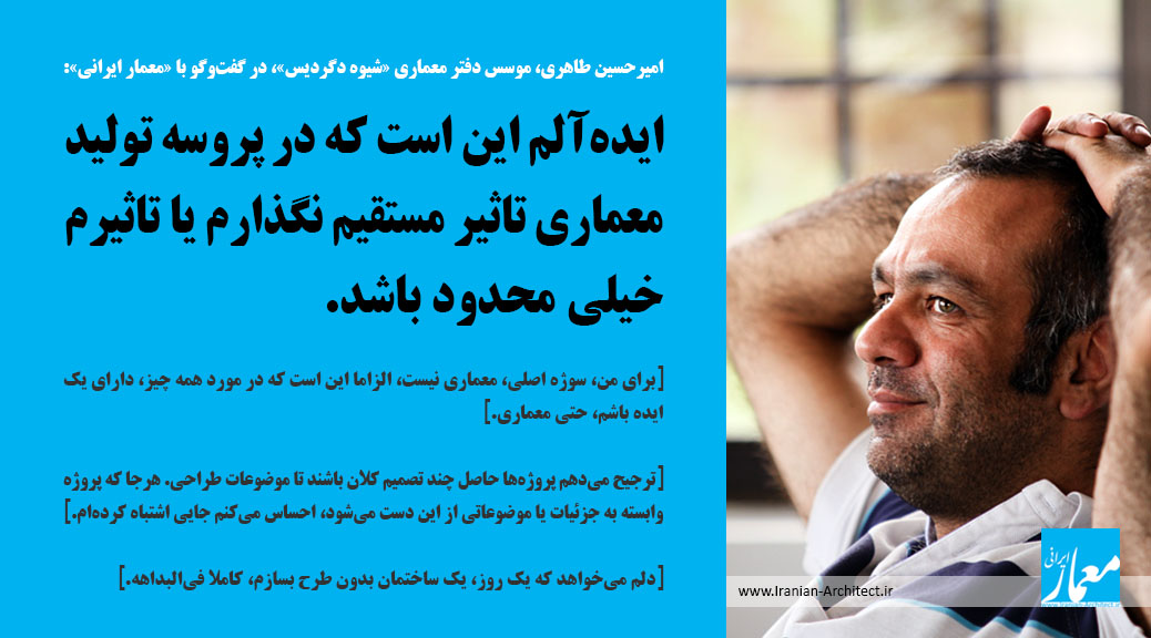 Interview with Amirhossein Taheri