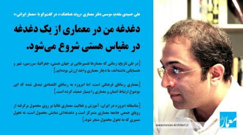 Interview with Ali Hamidi Moghadam