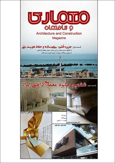 magazine-0001