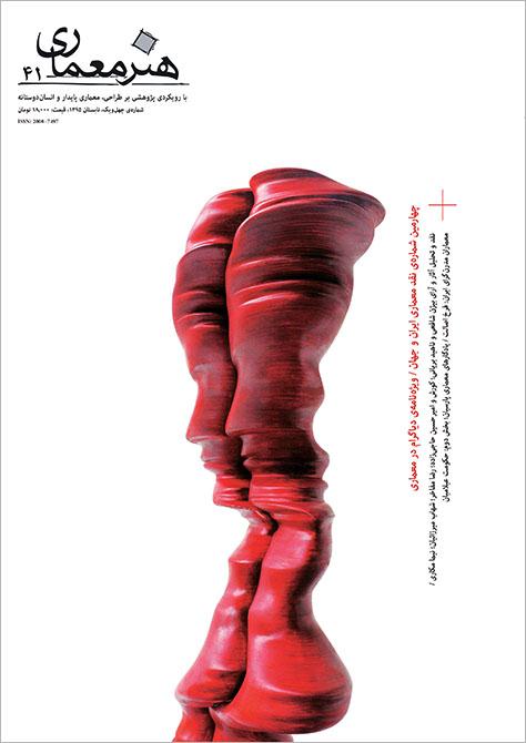magazine-0098