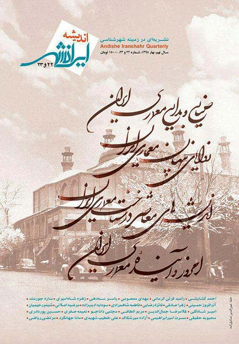 Andisheh Iranshahr Quarterly 22 & 23