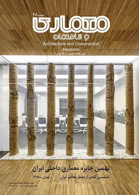 Architecture & Construction Quarterly 48