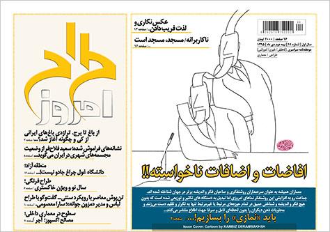 magazine-0116