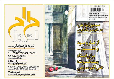 magazine-0119