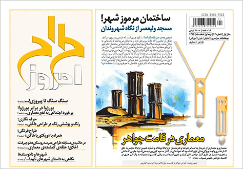 magazine-0121