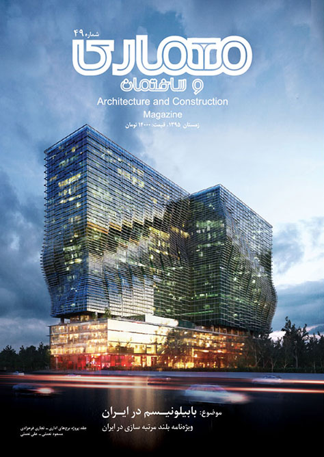 Architecture & Construction Quarterly 49