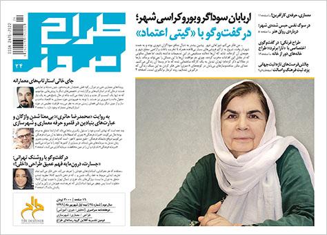 دوهفتهنامه طراح امروز، شماره 24، نیمه اول شهریور 1396