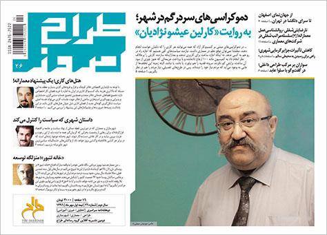 دوهفتهنامه طراح امروز، شماره 26، نیمه اول مهر 1396
