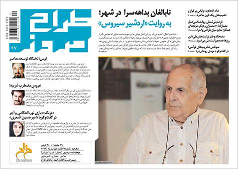 دوهفتهنامه طراح امروز، شماره 27، نیمه دوم مهر 1396