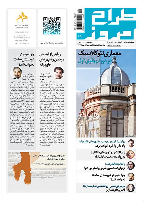 دوهفتهنامه طراح امروز، شماره 29، نیمه دوم آبان 1396