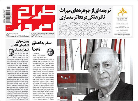دوهفتهنامه طراح امروز، شماره 34، نیمه اول بهمن 1396