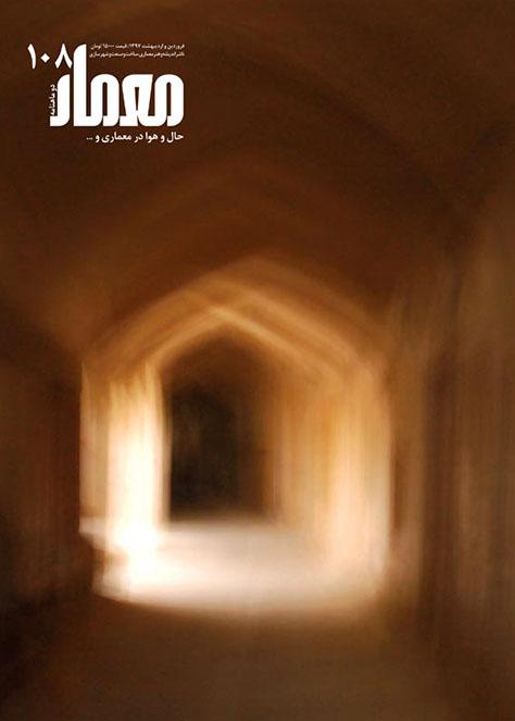 دوماهنامه معمار، شماره 108، فروردین و اردیبهشت 1397