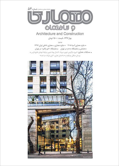 فصلنامه معماری و ساختمان، شماره 54، بهار 1397