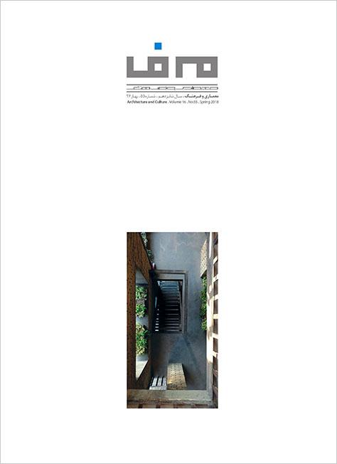 فصلنامه معماری و فرهنگ، شماره 55، بهار 1397