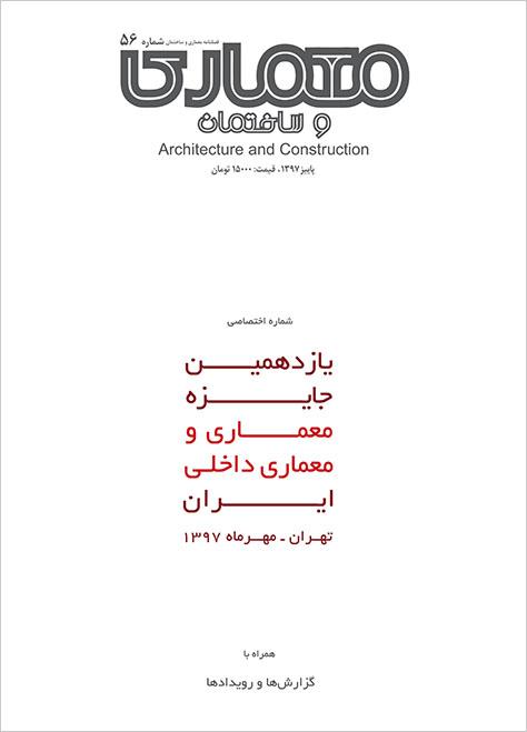 فصلنامه معماری و ساختمان، شماره 56، پاییز 1397