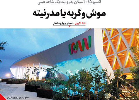 A Note about Iran Pavilion for Milan Expo 2015 / Neda Akbari