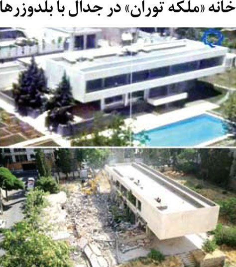 A Note about Destruction of An Iranian Modern House