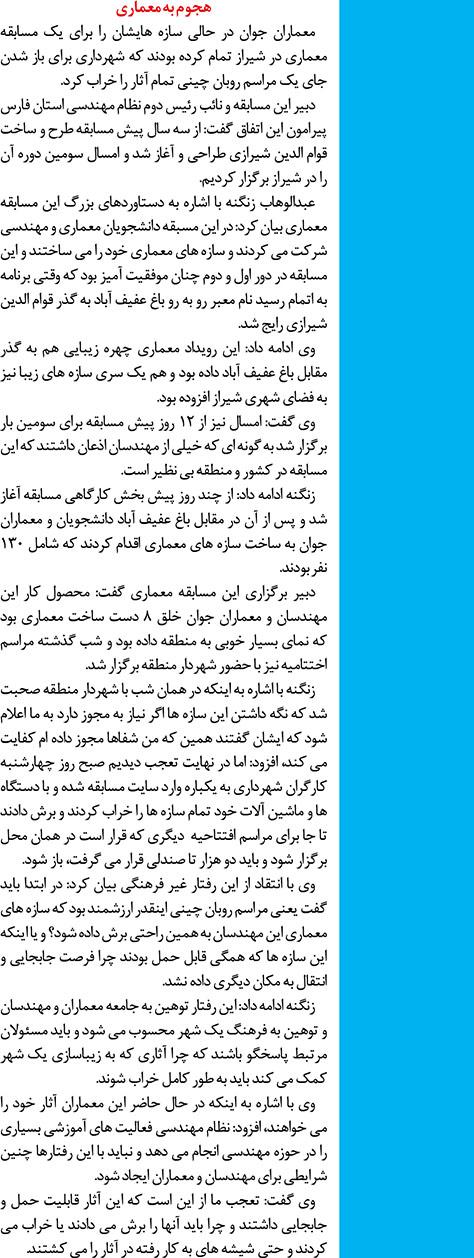 عبور لودرها از روی خلاقیت؛ تخریب آثار معماری سومین کارگاهمسابقه قوامالدین شیرازی در شیراز