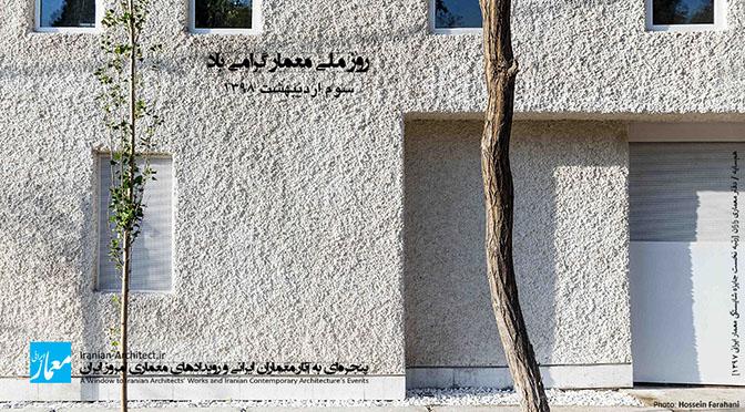 Iranian Architect's Day (1398)