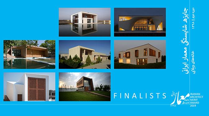 پروژههای فینالیست جایزه شایستگی معمار ایرانی 1398