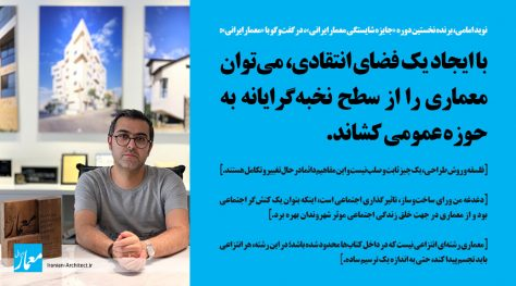 Interview with Navid Emami
