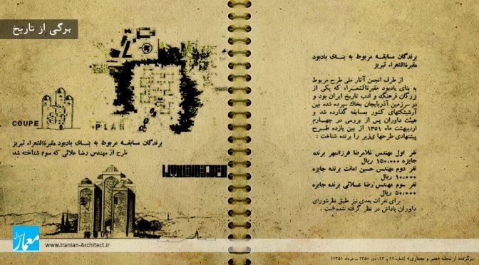 Tabriz Mausoleum of Poets / Reza Alaei