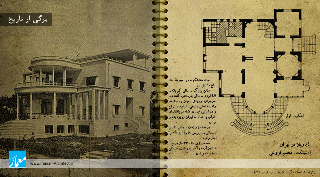 A Villa in Tehran / Mohsen Foroughi