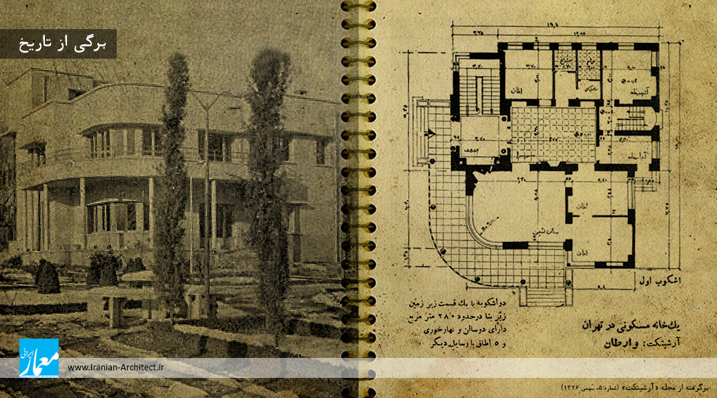 A House in Tehran / Vartan Hovanesian