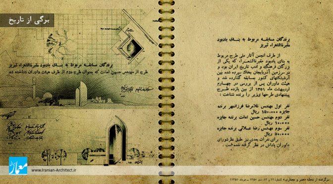Tabriz Mausoleum of Poets / Hossein Amanat