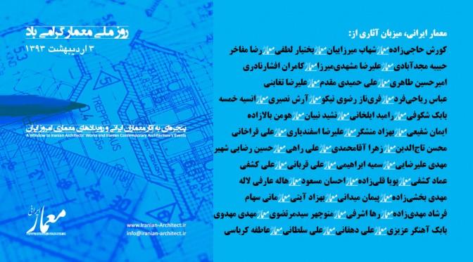 Iranian Architect's Day (1393)